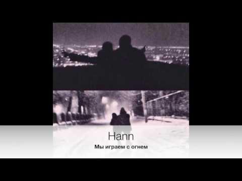 Hann - Мы играем с огнем