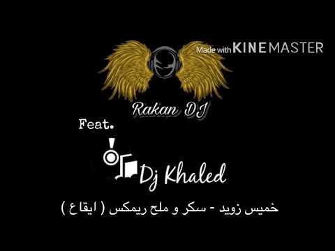خميس زويد - سكر و ملح ريمكس ( ايقاع )       Feat. Dj Khaled alblushi