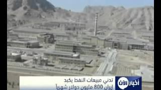 تدني مبيعات النفط يكبد إيران 800 مليون دولار شهرياً