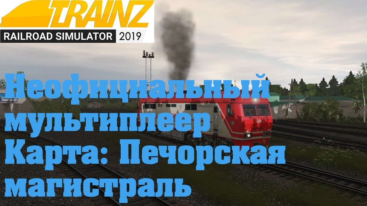 Trainz19 Неофициальный мультиплеер 1440p