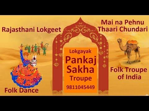 Mai Na Pehnu | Rajasthani Dance Troupe | Rajasthani Singer | Mayra | Folk India