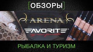 ОБЗОРЫ. Спиннинг Favorite Arena