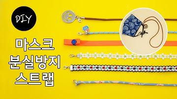 초간단!미싱없이 탈부착이 간편한 마스크 분실 방지 스트랩,목걸이 만들기 DIYㅣHow to easily make Face Mask strap necklace [천가게TV]