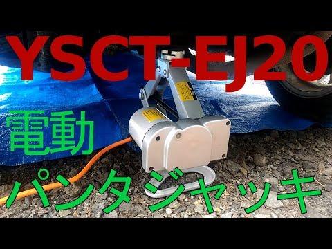 YSCT-EJ20でジャッキアップ