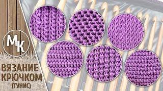 Тунисское вязание, начало. 6 узоров для начинающих. Учимся вязать тунисским крючком. МК.