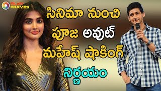 Reason behind pooja hegde lost opportunity in mahesh babu upcoming movie | filmy frames