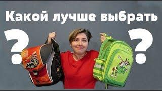 рюкзак для первоклассника