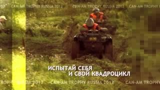 видео Can-Am Trophy Russia – 2012. Запись началась