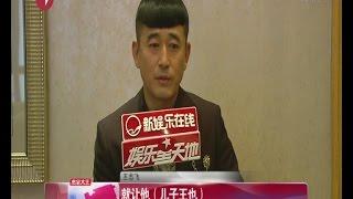 王志飞:老婆儿子相处融洽