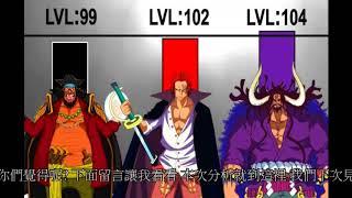 【海賊王】分析#6 五皇實力排行