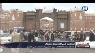تقرير المشهد اليمني - احتقان في العاصمة اليمنية