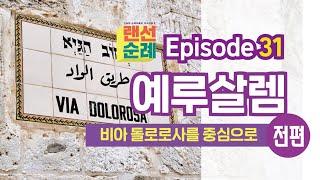 Episode 31 랜선순례 - 예루살렘: 비아 돌로로…