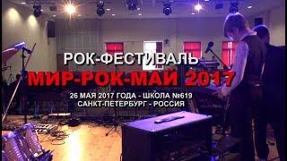 """5й школьный рок-фестиваль """"МИР-ROCK-МАЙ"""" 26-05-2017"""