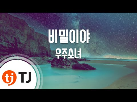 [TJ노래방] 비밀이야 - 우주소녀(Cosmic Girls) / TJ Karaoke