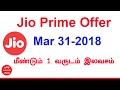 JIO Prime Offer Explained Mar 31 2018 Tamil Tutorials_HD