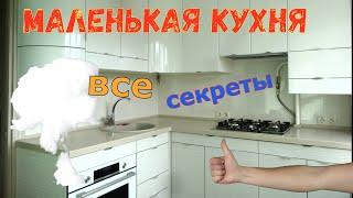 Маленькая кухня. Все секреты.