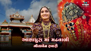 Geeta Rabari || Ashapura Maa Madh Vali || Moda, Jamnagar Gujarat