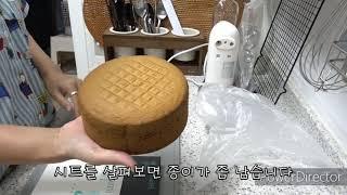 LG 디오스 광파오븐으로 제누와즈 만들기