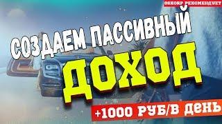 Создаем стабильный заработок с 20 до 1000 рублей в день