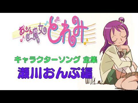 おジャ魔女どれみ キャラクターソング全集02 「瀬川おんぷ」