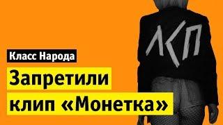 Запретили клип ЛСП «Монетка» | Класс народа