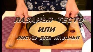 Лазанья тесто как сделать своими руками. Рецепт теста на листы для лазаньи.
