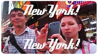 Жизнь в США: Ночной Нью Йорк, Таймс Сквер, Манхэттан ВЛОГ   VLOG August 20, 2014