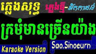 ក្រមុំមានច្រេីនយ៉ាង ភ្លេងសុទ្ធplengsot អកកាដង់១០០% khmer karaoke pleng sot sing karaokeចំ