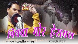 Bhojpuri Nirgun || पियवा मोर हेरायल |  PIYAWA MOR HERAIL || Singer_Ramhit Yadav
