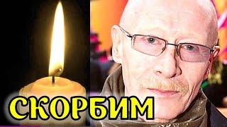 Сегодня не стало известного российского актера Виктора Проскурина