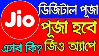 Latest Reliance Jio News Today   Digital Puja In Your My Jio Application   Ganesh Chaturthi special