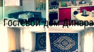 Отдых на южном берегу Иссык- Куля п. Каджисай(Гостевой дом Динара., 2015-05-25T16:53:19.000Z)