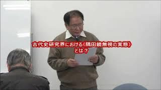 古代史学会はなぜ隅田鏡問題を無視するのか(Ⅰ)? 永井正範