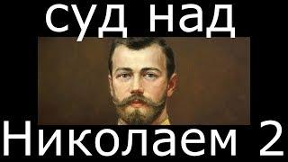 Николай 2 - реальные итоги правления.