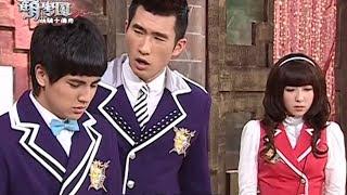 【萌學園之萌騎士傳奇】第04集 奈亞公主的秘密