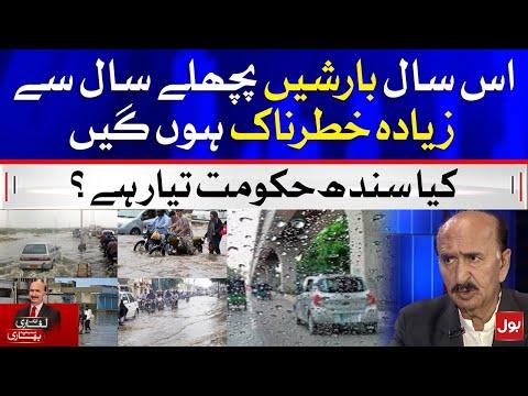 Karachi Rain Updates - This year Rains will be more dangerous than last year