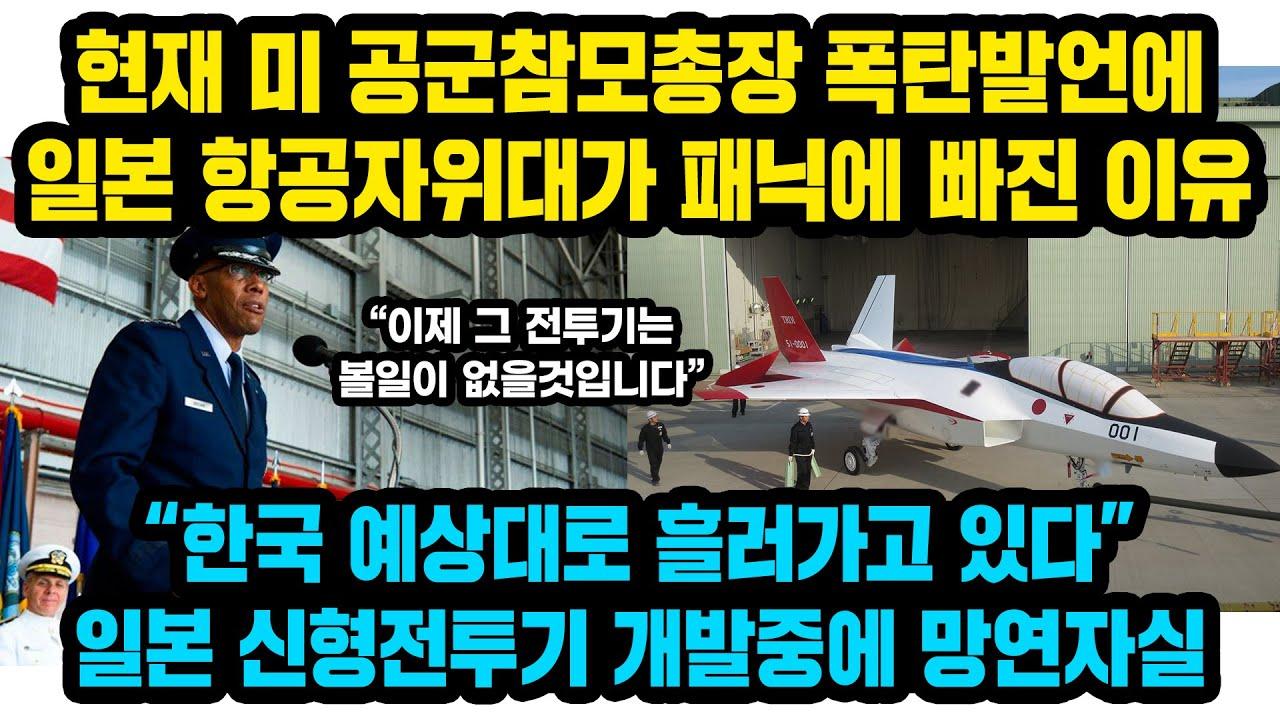 """현재 미 공군참모총장 엄청난 발언에 일본 항공자위대가 패닉에 빠진 이유, """"한국 예상대로 흘러가고 있다"""" 일본 신형전투기 개발중에 망연자실"""