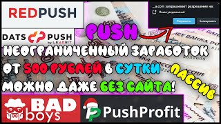ЗАРАБОТОК на PUSH-уведомлениях/На ПАССИВЕ/Как заработать/Арбитраж трафика/Партнерские программы