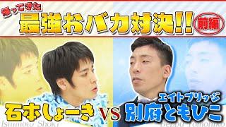 【ch1】上田ちゃんネル #347 6月3日(木) 深夜1:00~放送