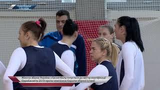 Сборная Украины готовится к матчам отбора на Евробаскет-2019 против Испании и Нидерландов