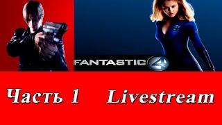 Стрим-прохождение №4 Fantastic Four Часть 1