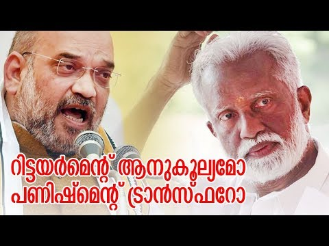 കുമ്മനത്തിന് പണികിട്ടിയതാണെന്നു പറയാന് കാരണങ്ങളേറെ I Kummanam rajasekharan new post