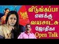 katrin mozhi jothika open talk tamil news live tamil news