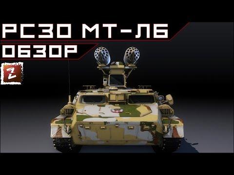 Armored Warfare. МТ-ЛБ С-8 - РСЗО Шрёдингера: поджигает/дарит удовольствие.