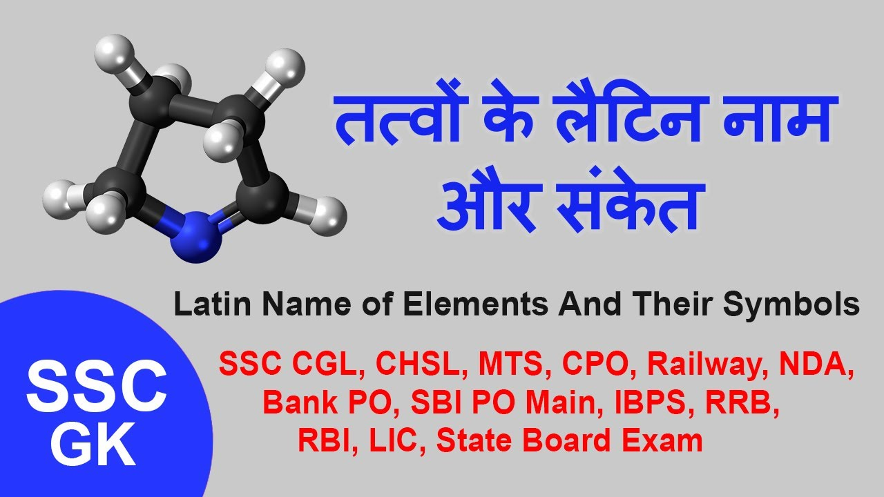 Latin name of elements gk gk in hindi ssc gk in hindi gk latin name of elements gk gk in hindi ssc gk in hindi gk questions general knowledge urtaz Gallery