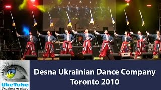 Desna Ukrainian Dance Company, Toronto Ukrainian Festival 2010(Desna Ukrainian Dance Company performing on the main stage at Toronto Ukrainian Festival, 17-19 September 2010. Video by UkeTube Ukrainian Video., 2015-04-02T09:57:51.000Z)