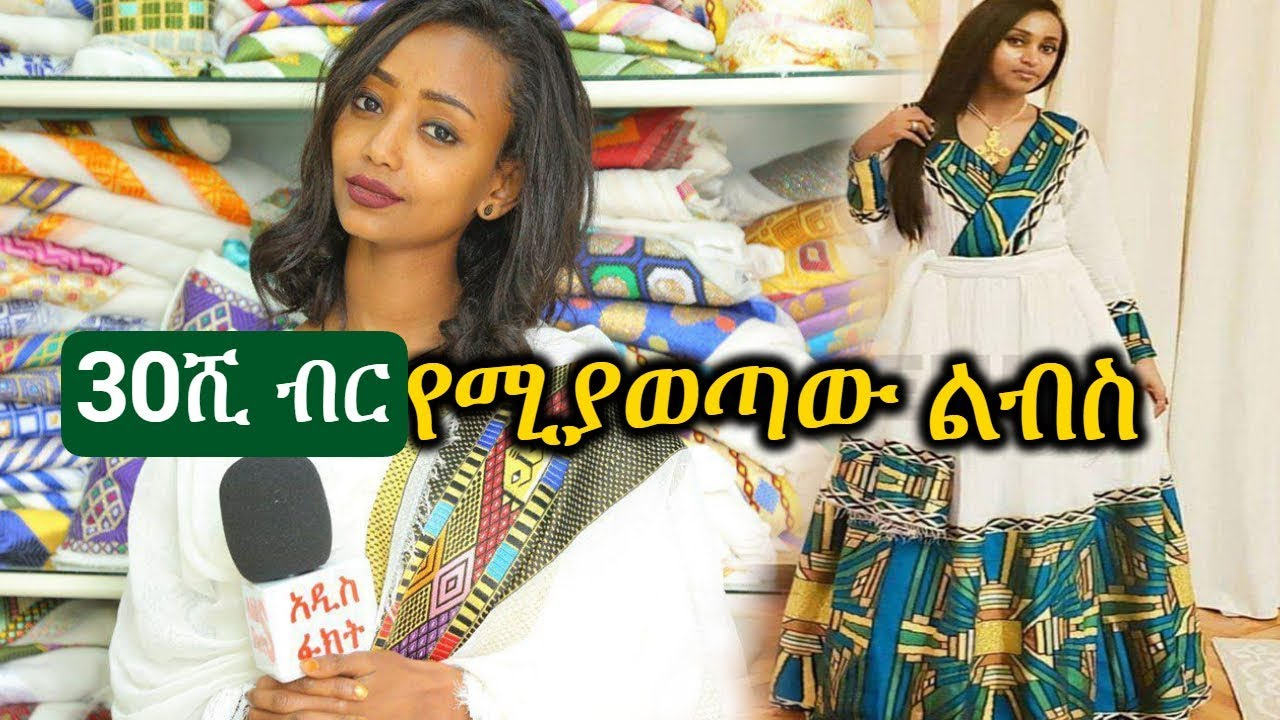 Ethiopia | ሰላሳ ሺ ብር የሚያወጣ የባህል ልብስ | Amazing Ethiopian Traditional Clothes