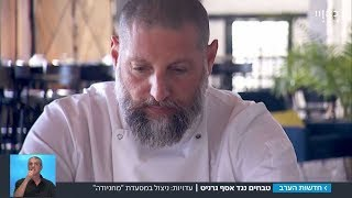הקומבינה של אסף גרניט: עדויות הטבחים נגד השף המפורסם