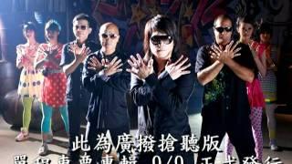 伍佰&china blue 2011 國語專輯 單程車票  第二波主打 戒指