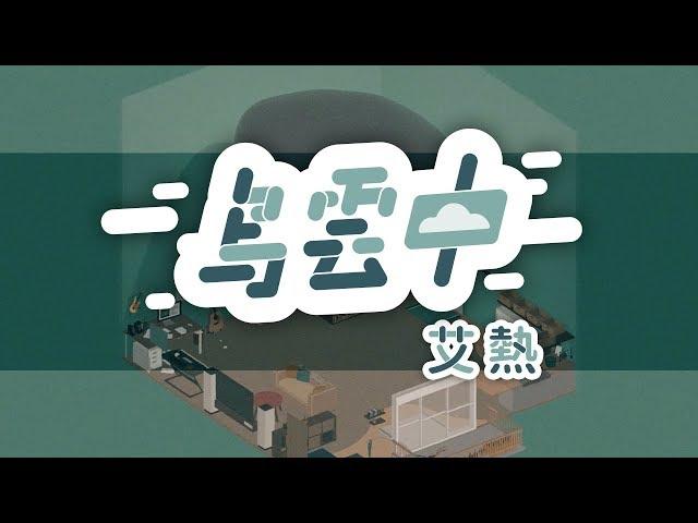 艾熱AIR–烏雲中The Clouds 【豐華唱片official 官方MV】